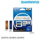漁拓釣具 SHIMANO LD-A71S 5色 #4.0 300M [PE線]