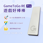 GameToGo Pro RE 遊戲 好棒棒 256GB 外接 系統 硬碟 蘋果電腦 雙系統 Mac Windows 隨身碟