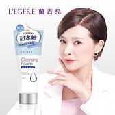 L'EGERE 超能亮注水保濕安瓶潔顏乳 150ml