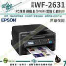 【限時促銷↘2688】EPSON WF-2631 8合一Wifi雲端傳真複合機 取代WF2531