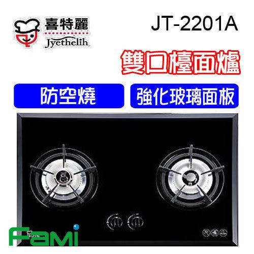 【fami】喜特麗_檯面式瓦斯爐 JT-2201A 防空燒雙口玻璃檯面式瓦斯爐(黑/白)