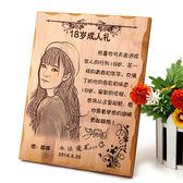 木刻畫訂製照片十八歲走心的生日禮物女生特別成人禮18歲女抖音igo  琉璃美衣
