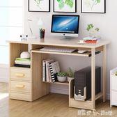 電腦桌臺式桌家用簡約書架組合臥室寫字臺書櫃書桌一體桌學生桌子 潔思米 IGO