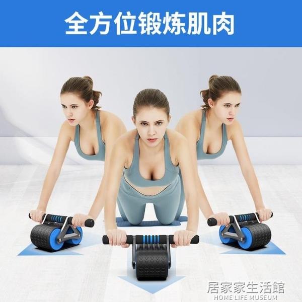 朗威自動回彈健腹輪男士家用健身器材腹肌輪女初學者減肚子運動 居家家生活館