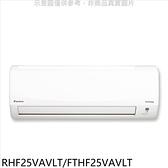 《結帳打9折》大金【RHF25VAVLT/FTHF25VAVLT】變頻冷暖經典分離式冷氣4坪