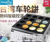 漢堡機 方の廚數碼紅豆餅機電熱商用台灣車輪餅機雞蛋漢堡機多功能烤餅機  交換禮物DF