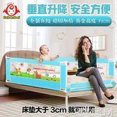 嬰兒童床圍欄寶寶防摔擋板1.8-2米大床護欄垂直升降床圍 WD 遇見生活