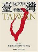 (二手書)臺灣:從文學看歷史