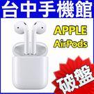 【台中手機館】Apple AirPods 無線藍牙耳機