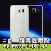 E68精品館 三星 S6 EDGE G925/J5/J7 超薄透明殼 軟殼 無翻蓋 保護套 清水套 手機殼 矽膠套 果凍 殼