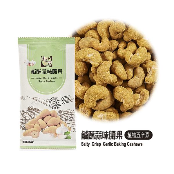 【壹豆讚】「有層次的日式腰果」鹹酥蒜味口味(12入袋裝)