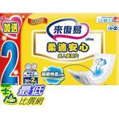 [COSCO代購] W109210 來復易 柔適安心尿片32片 6入/組