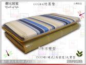 日式和風/萊雅【硬式竹席墊】(5*6.2尺) (4CM)/雙人加大/表皮非常涼快而不傷親密的肌膚~