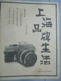 【書寶二手書T2/財經企管_YJA】上海品牌生活_袁念琪