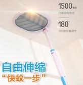 電蚊拍電蚊拍充電式家用加長伸縮多功能強力滅蚊子拍電蒼蠅拍蚊 凱斯盾