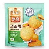 本味誠現蛋黃餅-立袋201G【愛買】