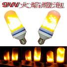 E27 火焰燈 9W LED仿真火焰燈 ...