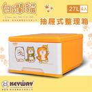 白爛貓/塑膠櫃/抽屜櫃【四入】27L白爛貓抽屜式整理箱 聯府 可自由堆疊 dayneeds