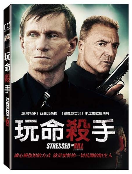 玩命殺手 DVD (購潮8)