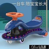 扭扭車 兒童扭扭車萬向輪男女寶寶2歲防側翻溜溜車1-3-6歲小孩玩具搖擺車