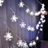 led七彩雪花小彩燈閃燈串燈少女心房間布置防水滿天星星圣誕裝飾