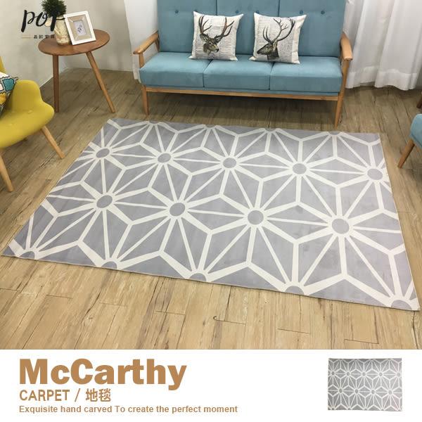地毯 地墊 北歐 現代簡約 客廳 卧室 品歐家具【D3】