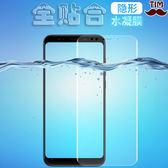 前膜兩張 小米 紅米5 Plus 紅米5 水凝膜 保護貼 鋼化軟膜 滿版 曲面 防指紋 疏水 疏油