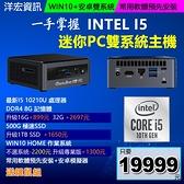 【19999元】全新第十代INTEL MINI PC迷你I5-10210U電腦主機省空間效能流暢再送鍵鼠組收送保固可分期