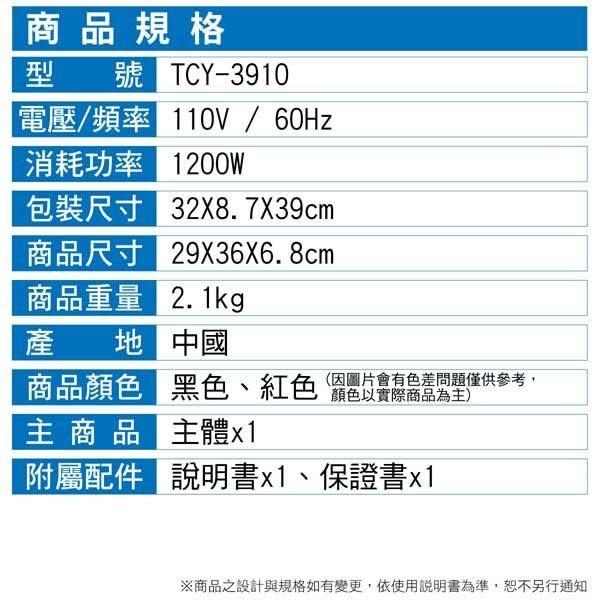 【居家cheaper】《免運費》✱✱大家源✱✱電陶爐1200W TCY-3910✱✱明星商品✱✱好用推薦✱✱
