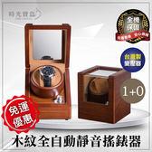 木紋全自動靜音搖錶器 轉錶盒 機械錶收納盒 機械手錶 轉錶器 上鍊盒 晃錶器 轉錶盒-時光寶盒0819
