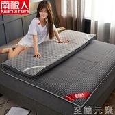 南極人床墊軟墊褥子墊被學生宿舍單人雙人家用床褥加厚床墊子0.9mWD 至簡元素