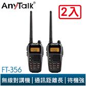 AnyTalk FT-356 三等業餘無線對講機 2入 5W 大功率 NCC認證 (主機一年保固) 工地 工廠 公司