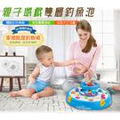 ※互動款 親子遊戲 雙層釣魚池/釣魚盤(桃色款)