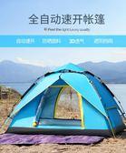 帳篷戶外2人全自動3-4人加厚防雨野外雙人露營帳篷家庭二室一廳【卡米優品】