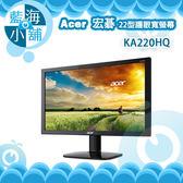 acer 宏碁 KA220HQ 22型護眼寬螢幕 不閃屏.瀘藍超護眼 電腦螢幕