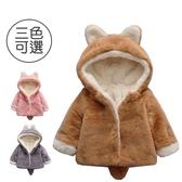 小狐狸毛絨超萌外套 新生兒 嬰兒 外套 夾克 保暖 橘魔法Baby magic 現貨 兒童 童裝 女童男童 中小童