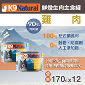 【毛麻吉寵物舖】紐西蘭 K9 Natural 90%生肉主食狗罐-無穀雞肉170g-12入 主食罐