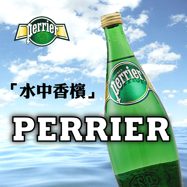 《法國Perrier》氣泡礦泉水(330mlx24入)免運費,多箱折扣最低940/箱【海洋之心】(公寓無電梯勿下單)
