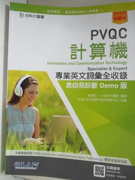 【書寶二手書T1/大學資訊_KOI】PVQC計算機專業英文詞彙全收錄含自我診斷Demo版