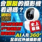 安全眼 H.265 WIFI 1080P 2MP 360度 全景 AI 智能 人臉辨識 紅外線 攝影機 適 TF 記憶卡 NVR