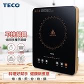 【艾來家電】【分期0利率+免運】TECO 東元微電腦觸控電陶爐 XYFYJ577