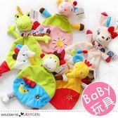 繽紛卡通動物造型寶寶安撫巾 玩具 手偶