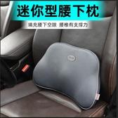 汽車腰靠車用護腰靠墊座椅靠背墊車載腰枕記憶棉頭枕腰部支撐夏季 夏洛特
