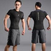 春夏季運動速干彈力健身服跑步籃球肌肉訓練吸汗壓縮緊身衣男短袖 【快速出貨八折免運】