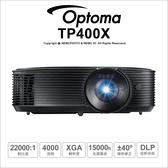 Optoma 奧圖碼 TP400X XGA 多功能投影機 會議學校簡報 4000流明 高對比 公司貨【可刷卡】薪創數位