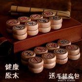 高檔大號象棋成人中國象棋套裝實木兒童櫸木像棋學生便攜皮革棋盤  朵拉朵衣櫥