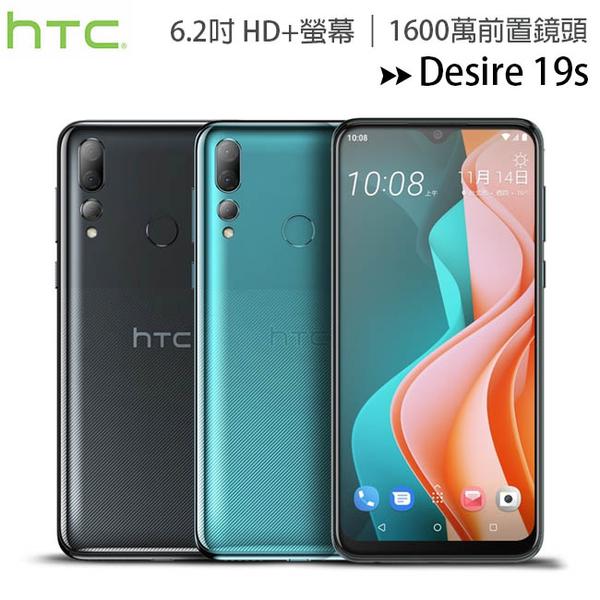 HTC Desire 19s (3G/32G) 6.2吋三鏡頭自拍1600萬美拍機◆送原廠電鍍保護殼(WHT-173)