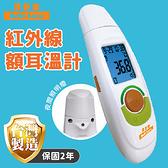 額溫槍 耳溫槍 [保固兩年] 紅外線 體溫計 BestLove 貝舒樂 防疫 測量 發燒