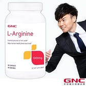 【南紡購物中心】【GNC 健安喜】精胺酸1000膠囊 90顆
