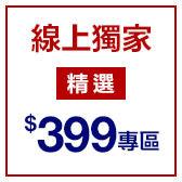 線上獨家精選$399專區